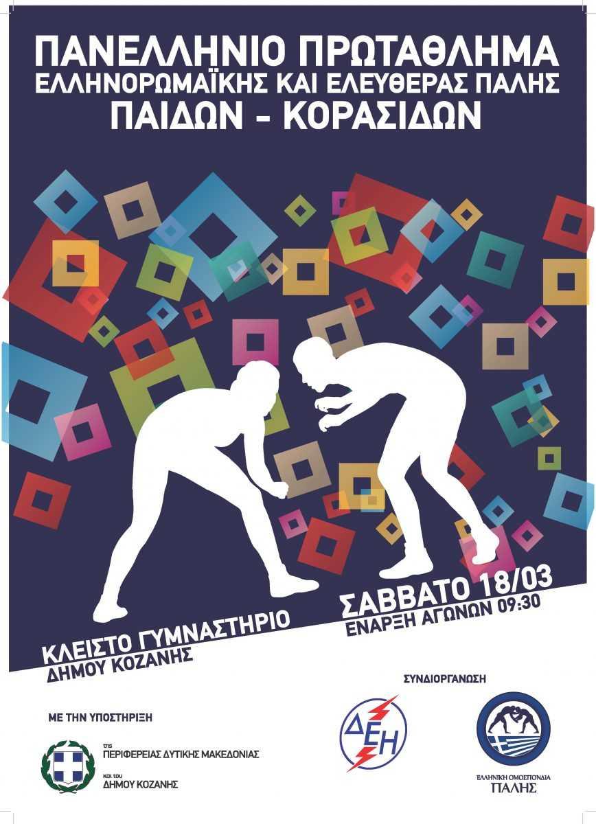 Tο Σάββατο 18 Μαρτίου στο κλειστό γυμναστήριο της πόλης θα πραγματοποιηθεί η τελική φάση του Πανελλήνιου Πρωταθλήματος Ελληνορωμαϊκής και Ελευθέρας Πάλης Παίδων- Κορασίδων.