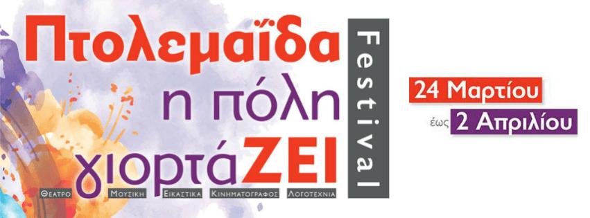 1ο φεστιβάλ Πτολεμαΐδας «Η πόλη γιορτάΖΕΙ» 25 Μαρτίου με αφιέρωμα στο Μάνο Χατζιδάκι
