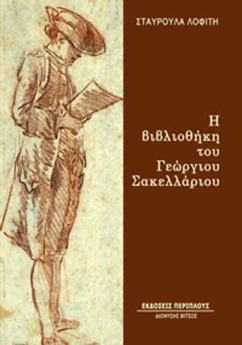 Σταυρούλα Λοφίτη, Η βιβλιοθήκη του Γεώργιου Σακελλάριου, Αθήνα - Βιβλιοκρισία: Χαρίτων Καρανάσιος