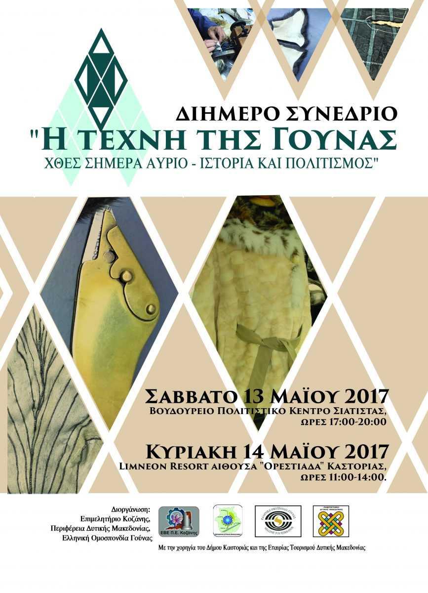 Δήλωση Ντζιμάνη Γεώργιου-Βουλευτή ΣΥΡΙΖΑ Ν.Κοζάνης για την Πρωτομαγιά