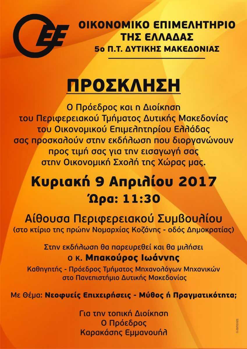 Εκδήλωση για  τους πρωτοετείς φοιτητές της Περιφέρειας Δυτικής Μακεδονίας με θέμα : Νεοφυείς Επιχειρήσεις – Μύθος ή πραγματικότητα;  Από το Ο.Ε.Ε.