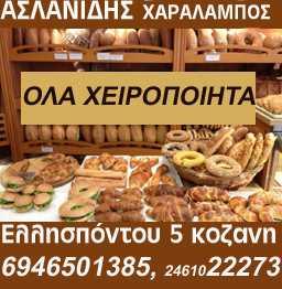Κουκουλόπουλος: «Να επισπεύσουμε την κατασκευή  της νέας μονάδας (Πτολεμαΐδα V)»