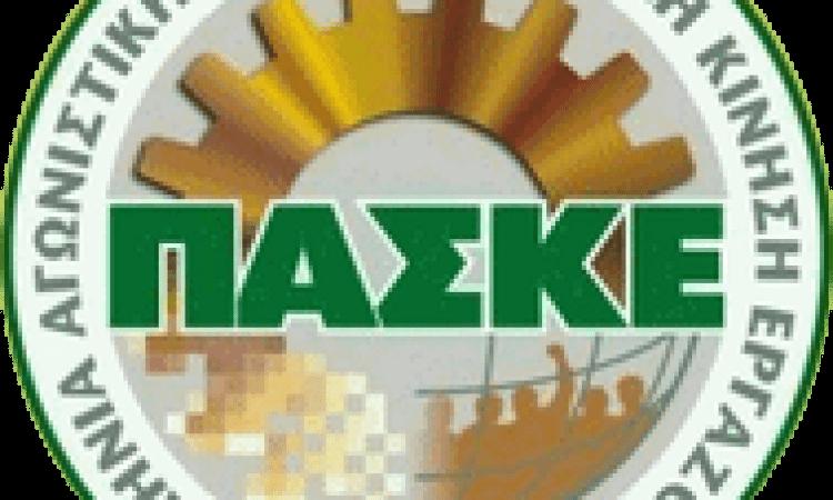 Η ΠΑΣΚΕ σχολιάζει τις τελευταίες εξελίξεις στο εργατικό κέντρο Κοζάνης