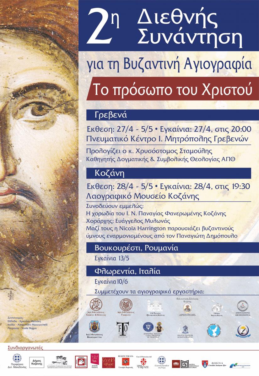 Η Βυζαντινη ζωγραφικη παραδοση στο μικροσκοπιο Ελληνων, Ιταλων και Ρουμανων αγιογραφων (2η Διεθνης Συναντηση για τη Βυζαντινη Αγιογραφια)