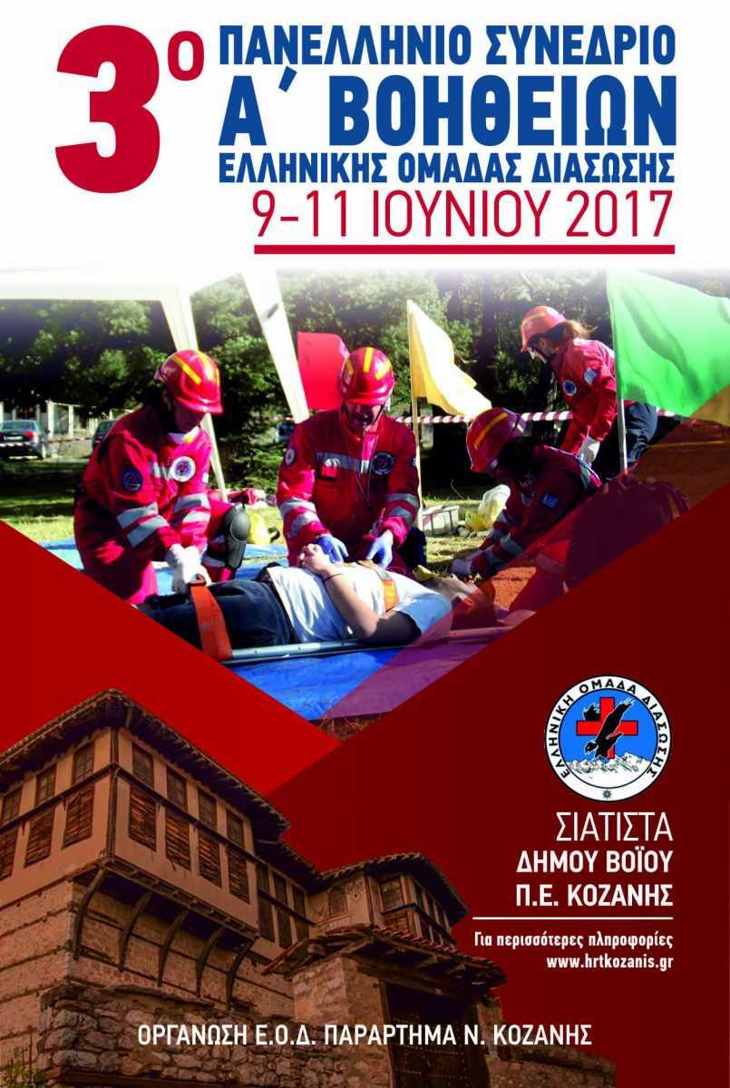 3ο Πανελλήνιο Συνέδριο Α' Βοηθειών της Ελληνικής Ομάδας Διάσωσης στην Σιάτιστα Κοζάνης