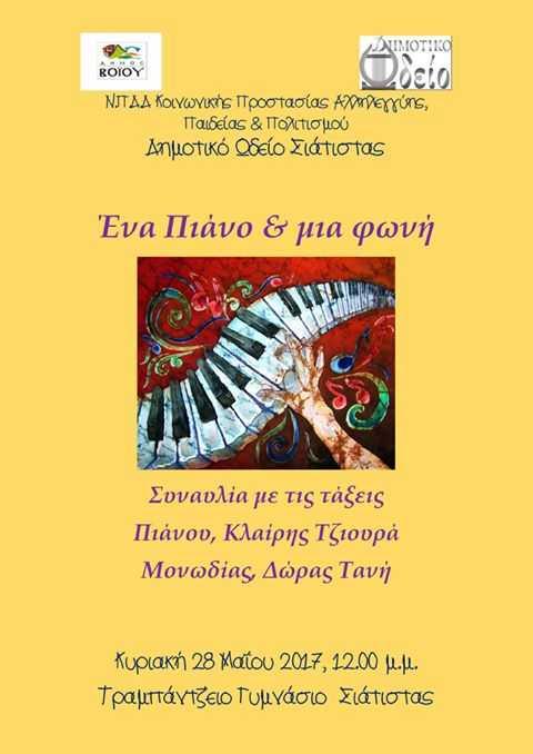Εκδήλωση στο Δημοτικό Ωδείο Σιάτιστας