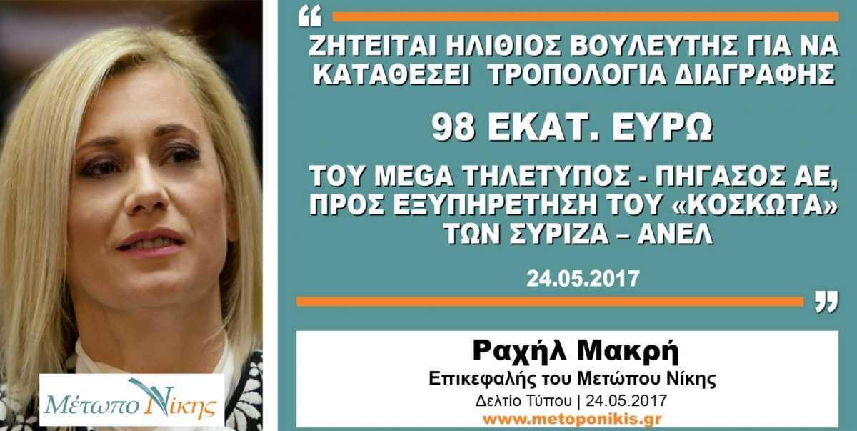 Ραχήλ Μακρή: «Ζητείται ηλίθιος βουλευτής για να καταθέσει τροπολογία διαγραφής 98 εκατομμυρίων ευρώ του MEGA Τηλετύπος - Πήγασος ΑΕ, προς εξυπηρέτηση του «Κοσκωτά» των ΣΥΡΙΖΑ – ΑΝΕΛ»