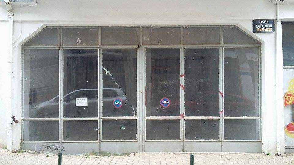 Πωλείται κατάστημα στην Κοζάνη