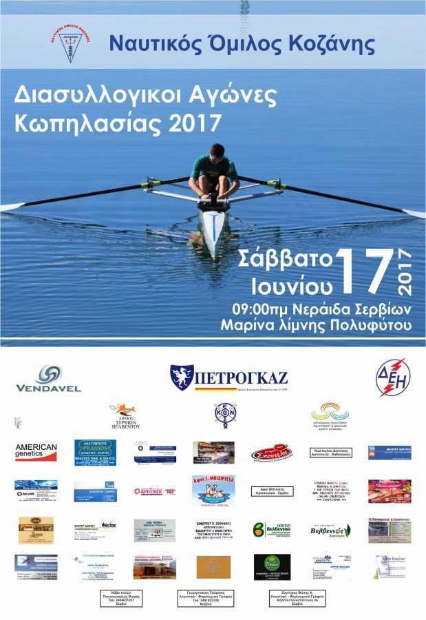 Διασυλλογικοί Αγώνες Κωπηλασίας του Ναυτικού Ομίλου Κοζάνης στην λίμνη Πολυφύτου.