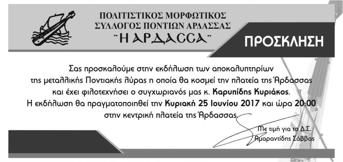 Eκδήλωση αποκαλυπτηρίων Ποντιακής Λύρας στην Άρδασσα