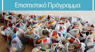 Διανομή τροφίμων από την Π.Ε. Κοζάνης στα πλαίσια του ΕΠ. ΕΒΥΣ. (ΤΕΒΑ)