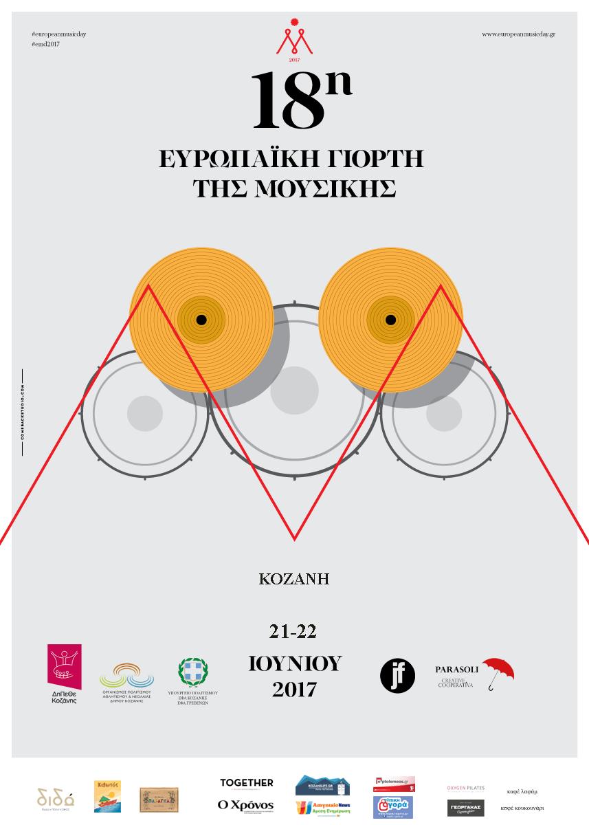 Πρόγραμμα Ευρωπαϊκής Μέρας Μουσικής στην Κοζάνη