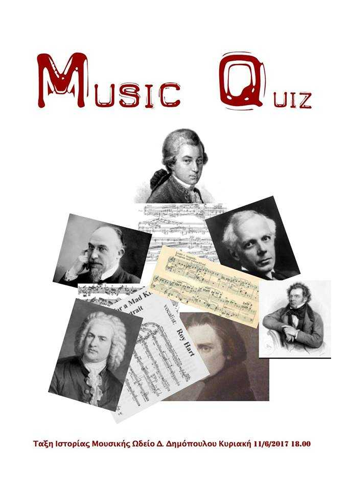 Music Quiz! από το Ωδείο Δημήτρη Δημόπουλου