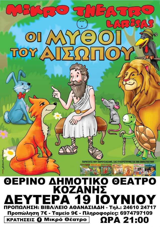ΤΟ ΜΙΚΡΟ ΘΕΑΤΡΟ ΛΑΡΙΣΑΣ &