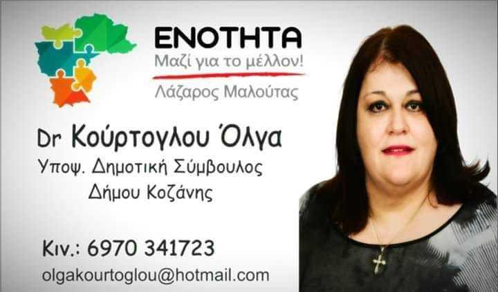 Όλγα Κούρτογλου - υποψήφια Δημοτική Σύμβουλος με τον Λ. Μαλούτα: Η συμμετοχή των γυναικών στα εκλογικά ψηφοδέλτια. Αποτέλεσμα ισότητας των φύλων ή αναγκαίο κακό;