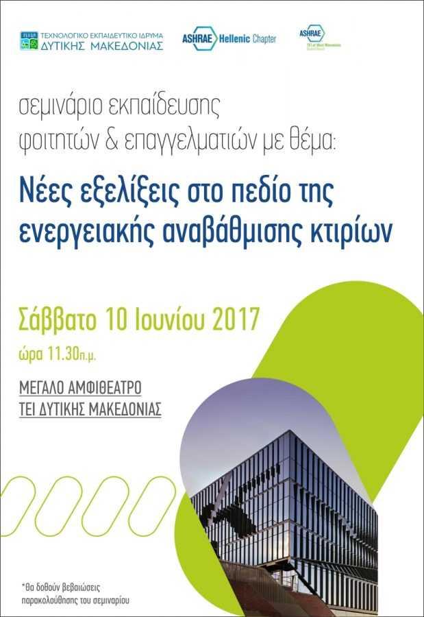 Σεμινάριο εκπαίδευσης φοιτητών και επαγγελματιών με θέμα:  «Νέες εξελίξεις στο πεδίο της ενεργειακής αναβάθμισης κτιρίων»