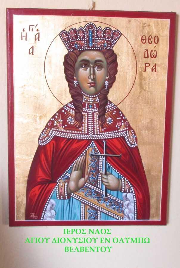 Τιμή για τον Ιερό Ναό του Αγίου Διονυσίου Βελβεντού η φιλοξενία (σε τοιχογραφία και φορητή εικόνα) της Αγίας Θεοδώρας της εκ Σερβίων