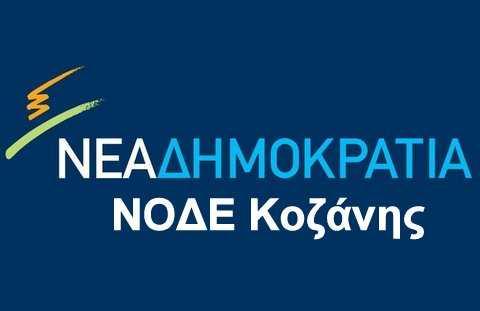 Η Νομαρχιακή Διοικούσα Επιτροπή (ΝΟ.Δ.Ε.) ΚΟΖΑΝΗΣ θα πραγματοποιήση εκδήλωση κοπής πρωτοχρωνιάτικης Βασιλόπιτας την Παρασκεή 9 Φεβρουαρίου