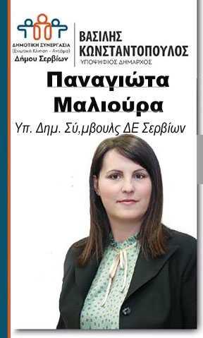 Η Παναγιώτα Μαλιούρα υποψήφια δημοτική σύμβουλος με τον συνδυασμό του Βασίλη Κωνσταντόπουλου