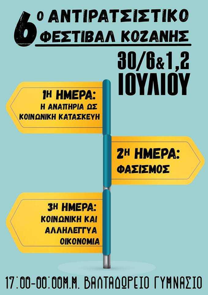 Πρόγραμμα του 6ου Αντιρατσιστικού Φεστιβάλ Κοζάνης