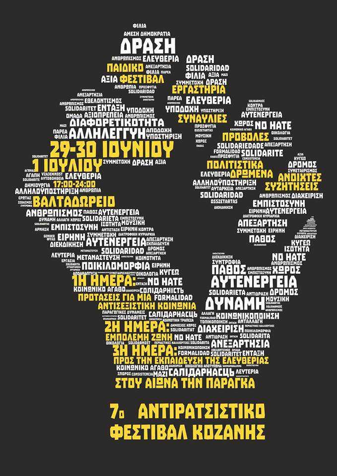 Το πρόγραμμα της 2ης ημέρας του 7ου Αντιρατσιστικού Φεστιβάλ Κοζάνης