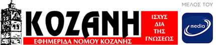 Εφημερίδα Κοζάνη | Ειδήσεις και ενημέρωση για όλη τη Δυτική Μακεδονία