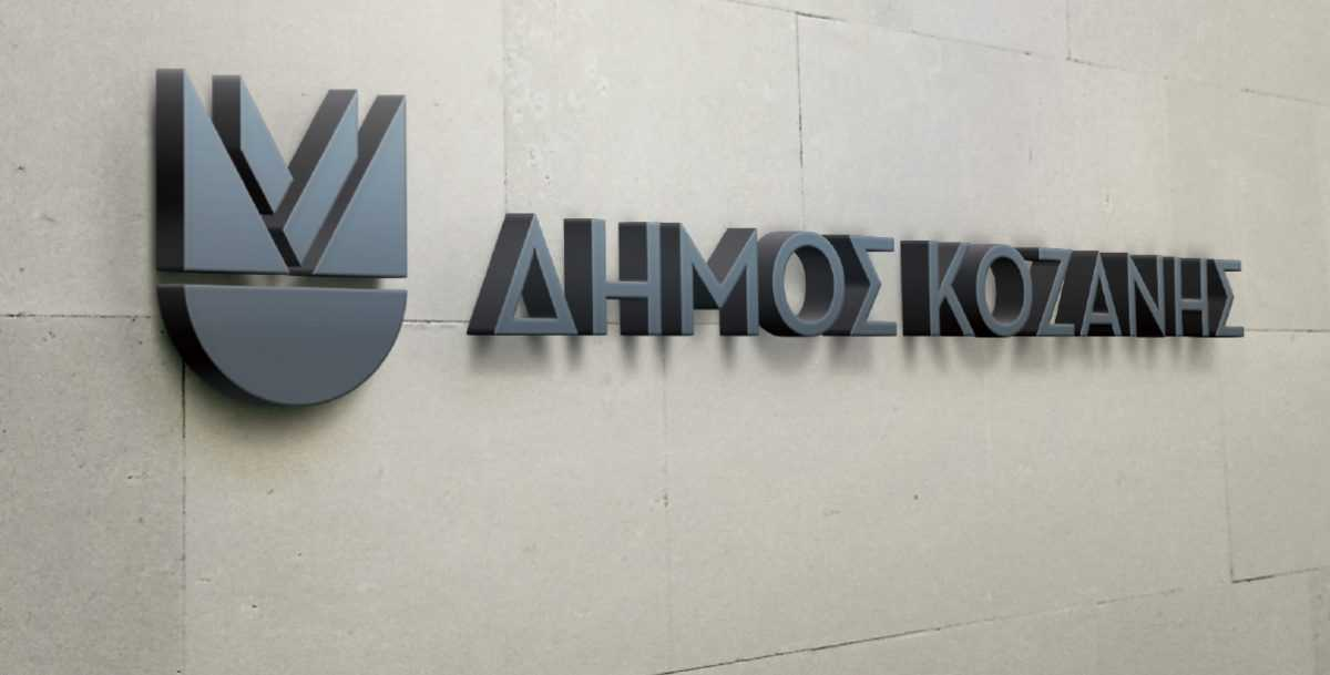Το νέο λογότυπο του Δήμου Κοζάνης