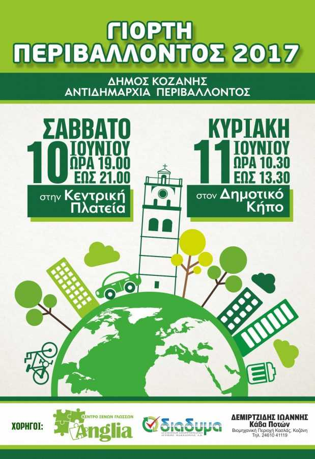 Η Αντιδημαρχία Περιβάλλοντος του Δήμου Κοζάνης με αφορμή την Παγκόσμια Ημέρα Περιβάλλοντος διοργανώνει για μία ακόμη χρονιά την καθιερωμένη πλέον ''Γιορτή Περιβάλλοντος '' το Σάββατο 10-6-2017 στις 19.00 στην κεντρική πλατεία και την Κυριακή 11-6-2017, στις 10:30 στο Δημοτικό Κήπο Κοζάνης.