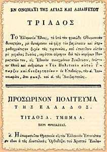 Η ΤΡΙΠΛΗ ΔΥΝΑΜΗ ΤΗΣ ΕΚΚΛΗΣΙΑΣ (Κωνσταντίνος Χολέβας – Πολιτικός Επιστήμων)