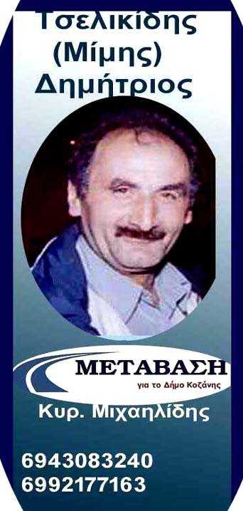 Ο Δημήτρης (Μίμης) Τσελικίδης υποψήφιος δημοτικός σύμβουλος με τον συνδυασμό