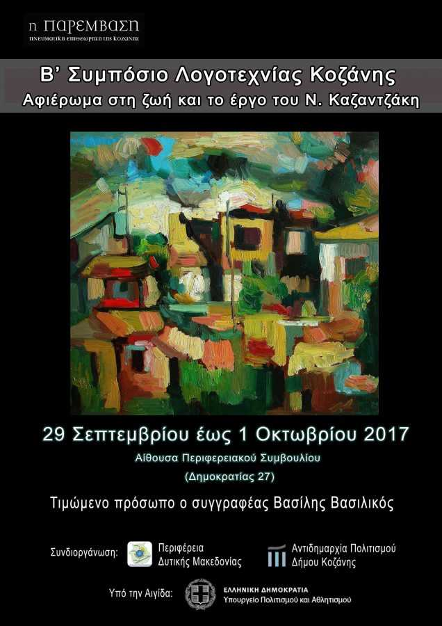 B' Συμπόσιο Λογοτεχνίας στην Κοζάνη.  Ιδιαίτερη θεματική για τη ζωή και το έργο του Ν. Καζαντζάκη 29 Σεπτεμβρίου έως 1 Οκτωβρίου 2017