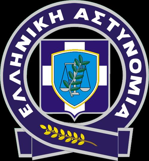 Ολοκληρώθηκε η ψηφιοποίηση του περιοδικού της Ελληνικής Αστυνομίας και των περιοδικών των πρώην Σωμάτων της Χωροφυλακής και Αστυνομίας Πόλεων