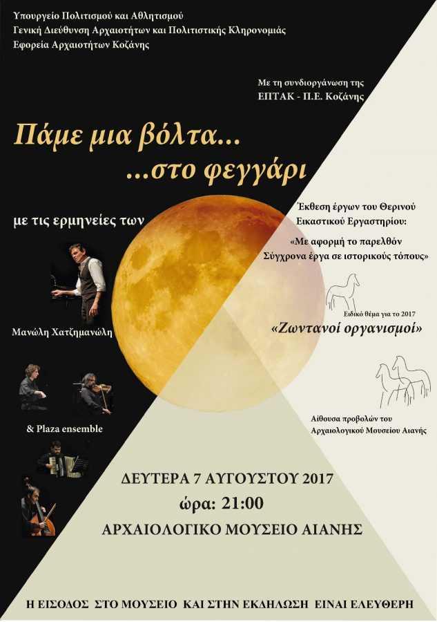 Η Εφορεία Αρχαιοτήτων Κοζάνης συμμετέχοντας στον εορτασμό της της Αυγουστιάτικης Πανσελήνου σας  προσκαλεί τη  Δευτέρα 7 Αυγούστου στο αρχαιολογικό μουσείο Αιανής για μια βόλτα στο φεγγάρι,....