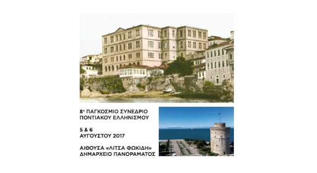 Εν μέσω κρίσης και διάλυσης η ΔΙΣΥΠΕ, προχωρά στο 8ο Παγκόσμιο Συνέδριο Ποντιακού Ελληνισμού