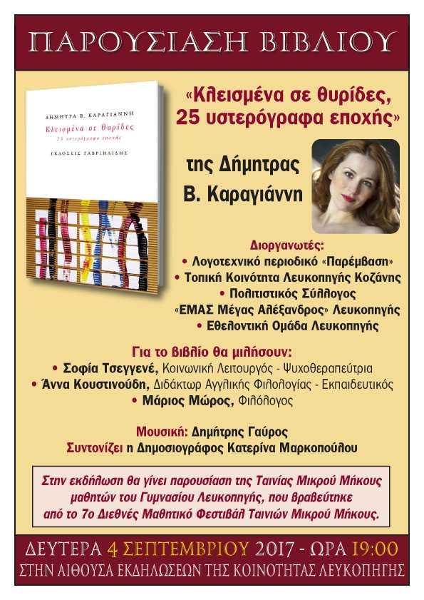Παρουσίαση του βιβλίου «Κλεισμένα σε θυρίδες, 25 υστερόγραφα εποχής», της Δήμητρας Β. Καραγιάννη, στην Λευκοπηγή Κοζάνης, την Δευτέρα 4 Σεπτεμβρίου