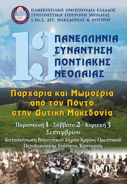 «Παρχάρια και Μωμοέρια από τον Πόντο στη Δυτική Μακεδονία». 13η Πανελλήνια Συνάντηση Ποντιακής Νεολαίας 1-2-3/9