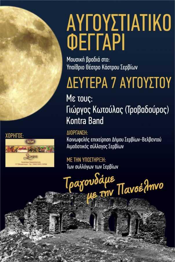 Αυγουστιάτικο φεγγάρι: Μουσική βραδιά στο υπαίθριο θέατρο Κάστρου Σερβίων