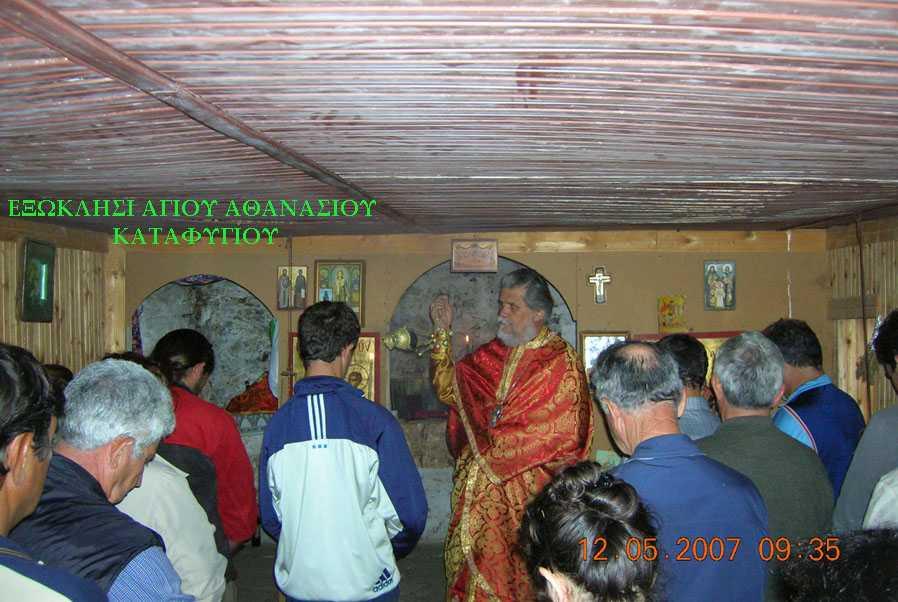 Εκδήλωση μνήμης για τον Άγιο Κοσμά τον Αιτωλό στο Βελβεντό.  ''Η περιοχή μας είχε την ευτυχή συγκυρία να δεχτεί το έτος 1750  την ευλογητική επίσκεψη του Αγίου Κοσμά του Αιτωλού''.  του παπαδάσκαλου Κωνσταντίνου Ι. Κώστα