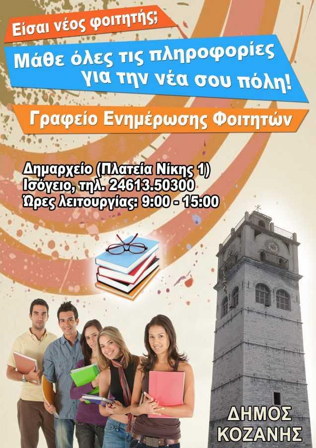 Για τρίτη χρονιά θα λειτουργήσει το γραφείο υποδοχής φοιτητών στο Δήμο Κοζάνης