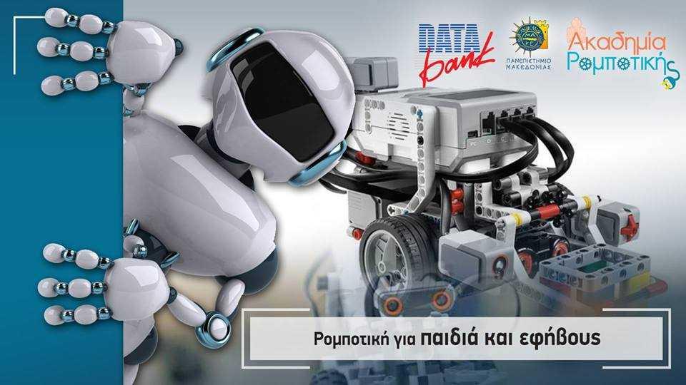 Τελετή απονομής της Ακαδημίας Ρομποτικής και του Κέντρου Νέων Τεχνολογιών Databank