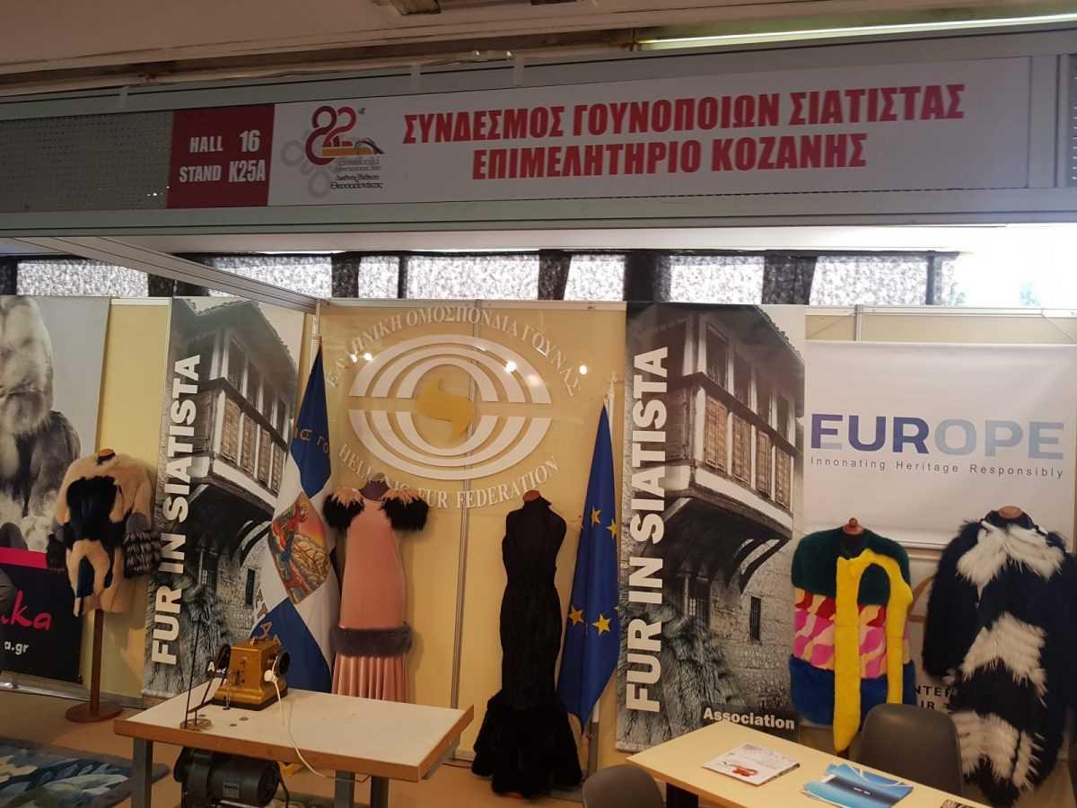 Ο Σύνδεσμος Γουνοποιών Γουνεμπόρων Σιάτιστας « Ο Προφήτης Ηλίας» συμμετείχε δυναμικά στην  82η  Διεθνή Έκθεση  Θεσσαλονίκης