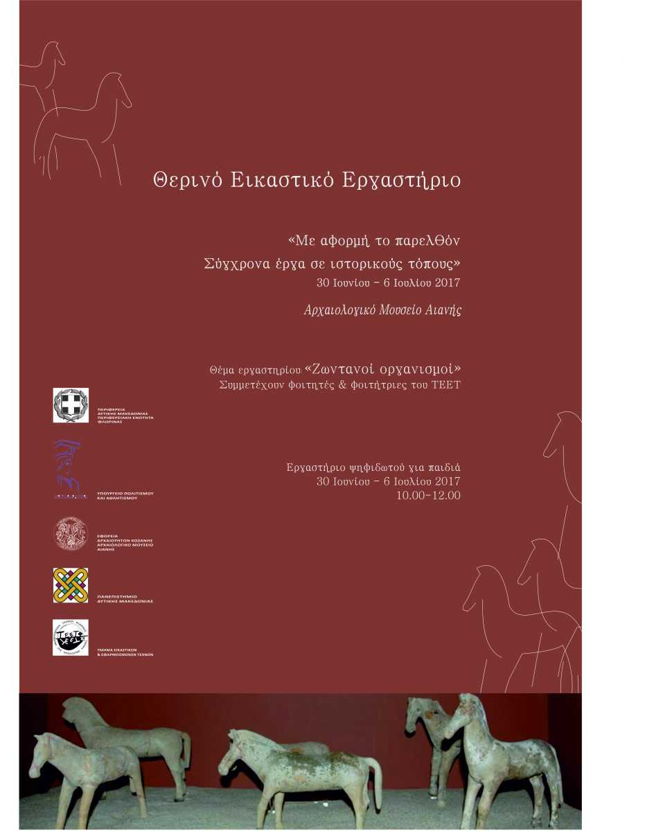 Παράταση έως 21 Οκτωβρίου της έκθεσης των έργων του θερινού Εικαστικού Εργαστηρίου «Με αφορμή το παρελθόν: Σύγχρονα έργα σε ιστορικούς τόπους»