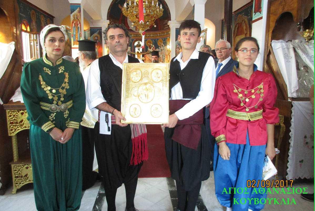 Γύρω από τον Ιερό Ναό του Αγίου Αθανασίου Κουβουκλίων και το Ιερό Μητροπολιτικό Εξωκλήσι του Οσίου Βαραδάτου (της Ιεράς Μητροπόλεως Σερβίων και Κοζάνης) η ετήσια πανήγυρη των απανταχού Κουβουκλιωτών