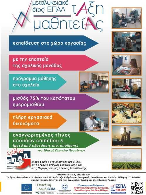 Πρόσκληση ενδιαφέροντος προς τις τοπικές επιχειρήσεις που επιθυμούν να απασχολήσουν εργαζόμενους με επιδότηση, αποφοίτους του ΕΠΑΛ. Από το 1ο ΕΠΑΛ Σερβίων