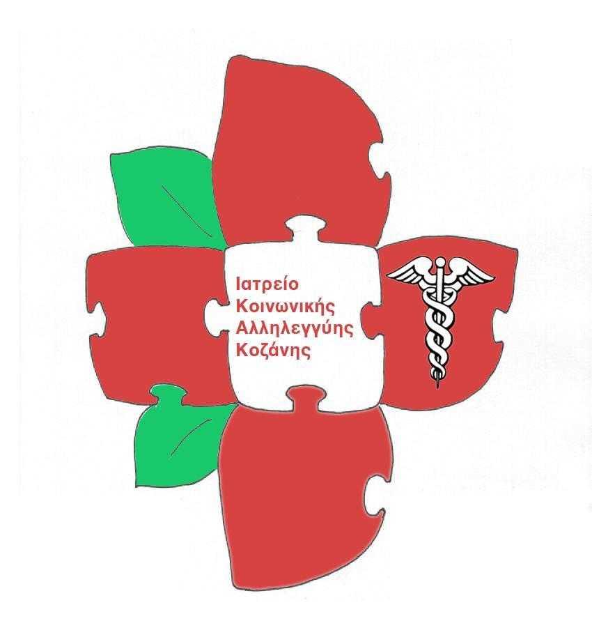 Ιατρείο Κοινωνικής Αλληλεγγύης Κοζάνης. ΕΥΧΑΡΙΣΤΗΡΙΟ