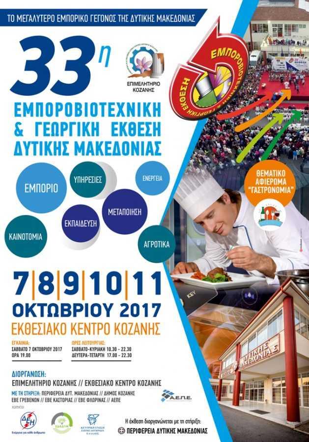 Αλλαγή ώρας Εγκαινίων 33ης Εμποροβιοτεχνικής & Γεωργικής Έκθεσης Δυτικής Μακεδονίας