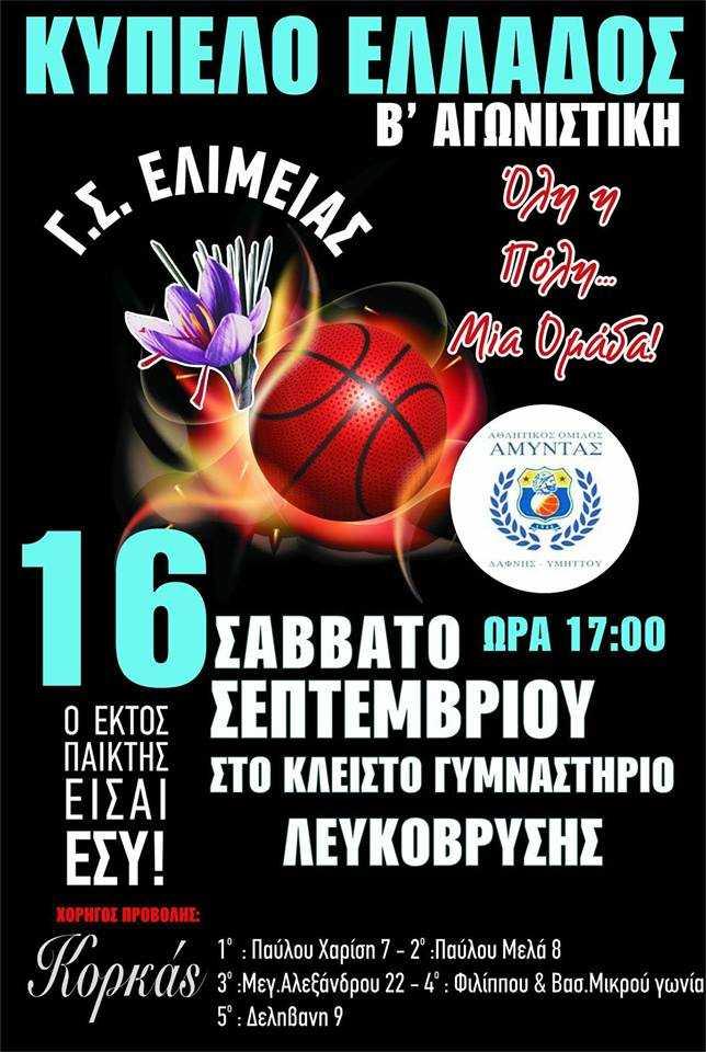 Ο Γ.Σ. ΕΛΙΜΕΙΑΣ στην επόμενη φάση του Κυπέλου Ελλάδος στο Μπάσκετ. Το Σάββατο 16/9 το επόμενο παιχνίδι του.
