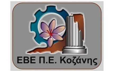 Το ΕΒΕ καλεί τις επιχειρήσεις-μέλη για προβολή την τελευταία εβδομάδα της Αποκριάς 2018 τοπικών παραδοσιακών προϊόντων σε στεγασμένο χώρο – εκθετήριο της Κεντρικής πλατείας Κοζάνης