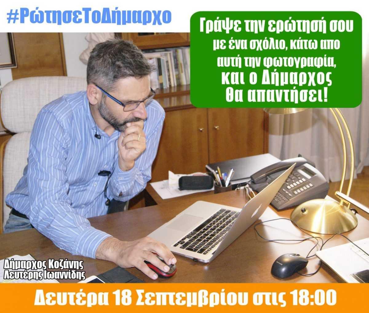 Ανοιχτός διάλογος του Δημάρχου Κοζάνης Λευτέρη Ιωαννίδη με τους δημότες μέσω facebook - Tη Δευτέρα 18 Σεπτεμβρίου στις 6 το απόγευμα