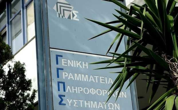 gsis.gr: Οδηγίες πληρωμής ΕΝΦΙΑ 2017